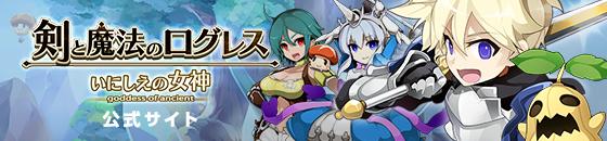 剣と魔法のログレス 公式サイト
