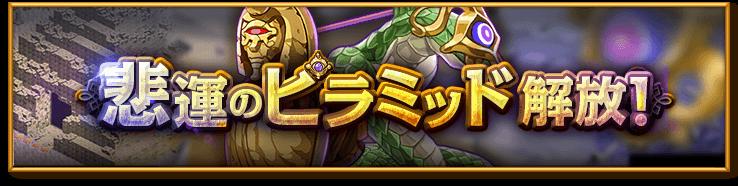 【ログレス】アヌビス神の試練が開催! 魔法の力 …